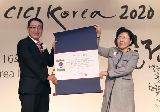 Korea Image Stepping Stone Award