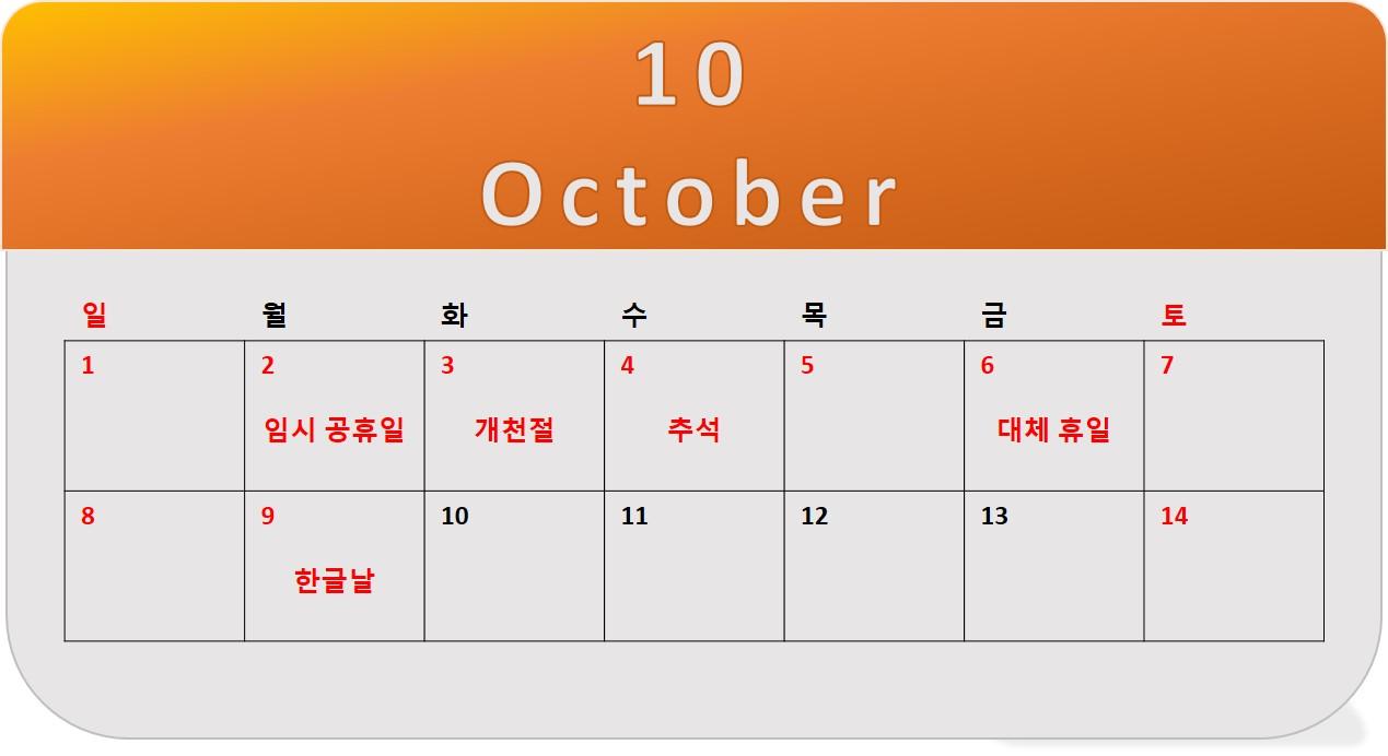 10월.jpg