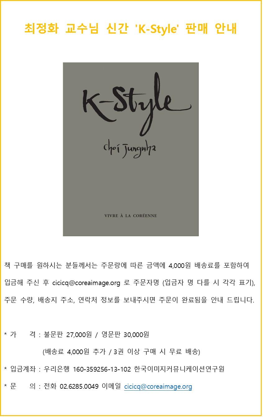 K-Style (한).jpg