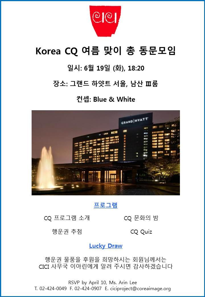 Korea CQ 여름맞이 초청장.jpg