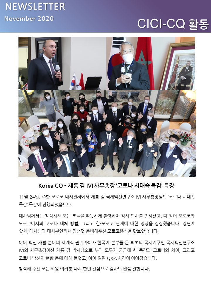Korea CQ 11월 뉴스레터 (2).JPG