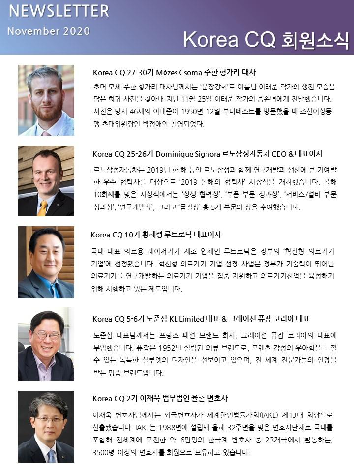 Korea CQ 11월 뉴스레터 (1).JPG